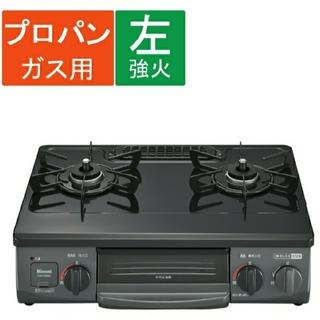 Rinnai - 【Rinnai】プロパンガスコンロ ※グリル未使用