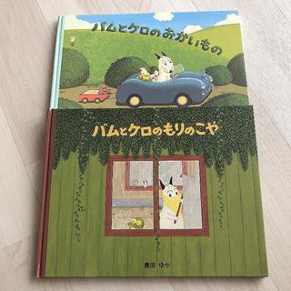 バムとケロ 2冊セット(絵本/児童書)