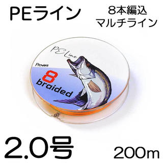 PEライン 5色 マルチカラー 8編 200m 2号(釣り糸/ライン)