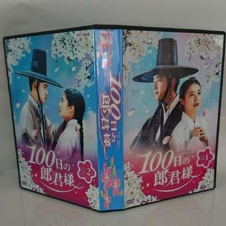 100日の郎君様 全話+おまけ DVD