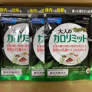 FANCL - 大人のカロリミット 約90日分(徳用3袋セット)
