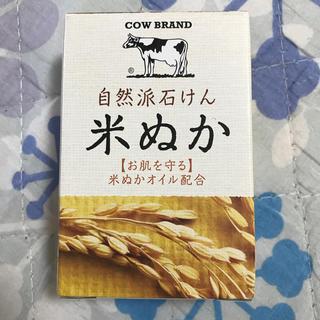 カウブランド(COW)の米ぬか石鹸(ボディソープ/石鹸)