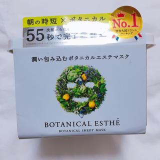 ボタニスト(BOTANIST)のステラシード ボタニカルエステ シートマスク モイスト 30枚入り(パック/フェイスマスク)