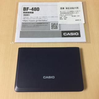 カシオ(CASIO)の【金利計算機付電卓】CASIO カシオ BF-480 ★ほぼ未使用★(オフィス用品一般)