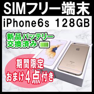 アイフォーン(iPhone)のiPhone 6s Gold 128 GB SIMフリー バッテリー100%(スマートフォン本体)