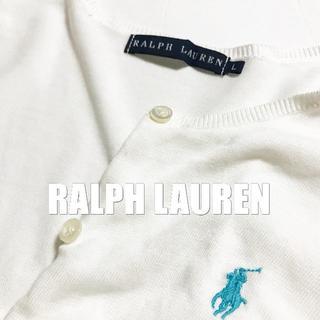 ラルフローレン(Ralph Lauren)の【Ralph Lauren】胸刺繍ロゴ 定番 ラルフカーディガン Lサイズ(カーディガン)
