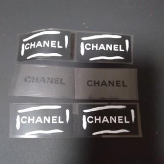 シャネル(CHANEL)のシャネルシールブラック4枚クリア2枚(シール)