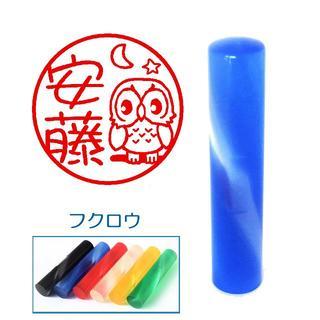 フクロウのイラスト入りカラーアクリル印鑑 12mm 【送料込み】(はんこ)