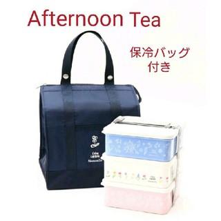 AfternoonTea - アフタヌーンティー3段ランチボックス