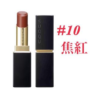 SUQQU - SUQQU モイスチャーリッチリップスティック 10 焦紅 新品未使用☆