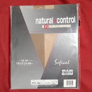 ポーラ(POLA)のポーラ natural × control(2枚セット)35(デニール)(タイツ/ストッキング)