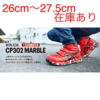 asics - アシックス 安全靴 ウィンジョブ CP302 1000足限定カラー