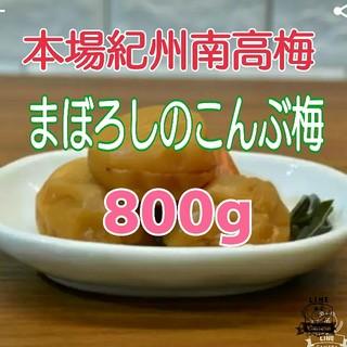 本場紀州南高完熟梅 みなべ町産まぼろしのこんぶ梅 800g (A級品)