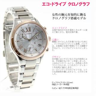 CITIZEN - CITIZEN シチズン XC  定価税込【¥34,650】