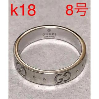 Gucci - GUCCI グッチ 正規品 k18 WG アイコン リング 8号 指輪 18金