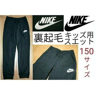 NIKE - ナイキ スエットパンツ キッズ 150サイズ NIKE