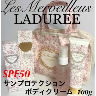 レメルヴェイユーズラデュレ(Les Merveilleuses LADUREE)のレ・メルヴェイユーズ ラデュレ サンプロテクション ボディクリーム(日焼け止め/サンオイル)