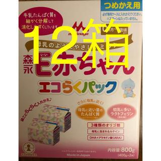 森永乳業 - E赤ちゃんエコらくパック12箱