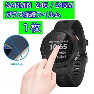 GARMIN ガラス保護フィルム 245/245Music 硬度9H