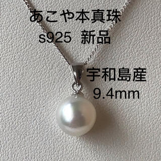 あこや真珠 ネックレス ペンダント チャーム silver 国産 本真珠 パール