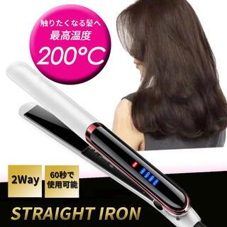 ヘアアイロン ストレート カール 2way 温度 調整可能 200度(ヘアアイロン)