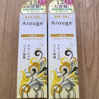 アルージェ(Arouge)のアルージェ トラブルリペア リキッド 60ml 2本(化粧水/ローション)