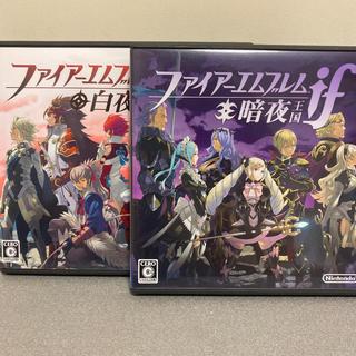 ニンテンドー3DS(ニンテンドー3DS)のファイアーエムブレムif 白夜王国 暗夜王国セット 3DS(携帯用ゲームソフト)