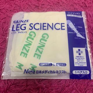 GUNZE - 未開封!GUNZE LEG SCIENCE(レッグサイエンス)