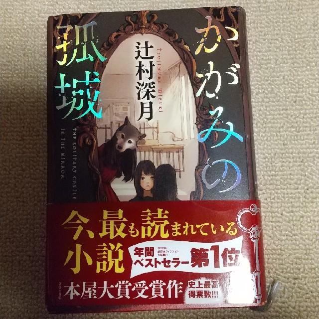 講談社(コウダンシャ)のかがみの孤城 エンタメ/ホビーの本(文学/小説)の商品写真