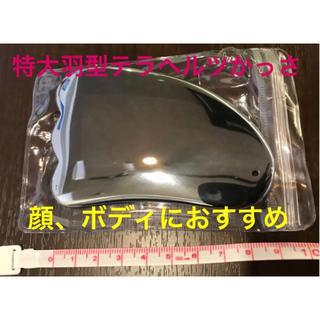 特大サイズ【超高純度】日本産 テラヘルツ使用 かっさ 美容 ダイエット (フェイスローラー/小物)