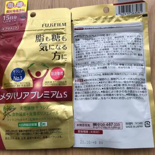 フジフイルム(富士フイルム)のメタバリア プレミアムS 15日分×2袋(ダイエット食品)