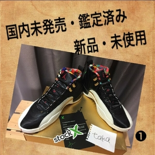 ナイキ(NIKE)のAIR JORDAN 12 RETRO HIGH CNY ①(スニーカー)