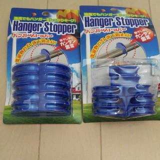 ハンガーストッパー(日用品/生活雑貨)