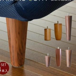 和楽ソファ 樹脂脚 ブラウン 4本セット 150mm ソファ脚 (その他)