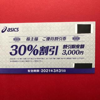 オニツカタイガー(Onitsuka Tiger)のアシックス オニツカタイガー割引券10枚(その他)