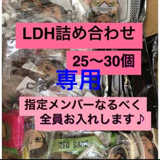 GENERATIONS - LDH詰め合わせ★25〜30個 まとめ売り