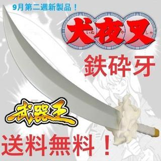 犬夜叉 妖刀 鉄砕牙 武器王 約50cm 新製品 (キャラクターグッズ)