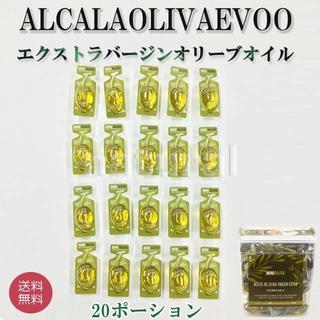 コストコ(コストコ)の【送料無料】ALCALA OLIVA EVOO オリーブオイル 20P(調味料)