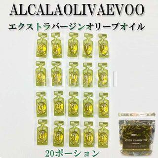 コストコ(コストコ)の【着払い】ALCALA OLIVA EVOO オリーブオイル 20P(調味料)