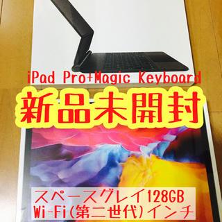 Apple - D11303さま iPad ProとMagic keyboardのセット