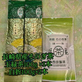 玉緑茶100g 白折100g×2本 緑茶 そのぎ茶 日本茶 長崎県産(茶)