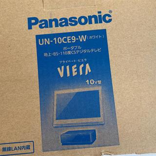 Panasonic - 【メーカー保証付】美品!今年8月購入UN-10CE9-W〔10V型 /防水対応]