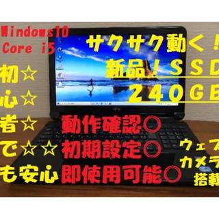 フジツウ(富士通)の高コスパ 新品SSD240GB搭載 win10   i5 ウェブカメラ(ノートPC)