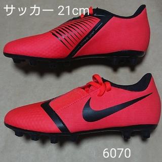 NIKE - サッカー 21cm ナイキ ジュニア ファントム ヴェノム アカデミーHG