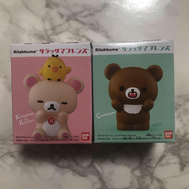 BANDAI(バンダイ)のリラックマ フレンズ 2個セット 新品未開封 コリラックマ チャイロイコグマ エンタメ/ホビーのおもちゃ/ぬいぐるみ(キャラクターグッズ)の商品写真