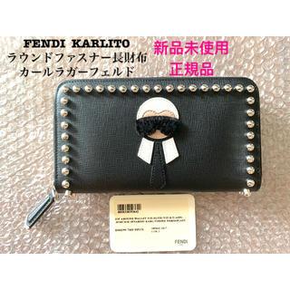フェンディ(FENDI)のFENDI KARLITO 長財布 ブラック カールラガーフェルド 新品未使用(財布)