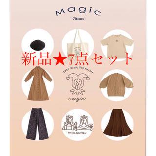 新品☆merlot メルロー 福袋 2020 Magic(ロングスカート)