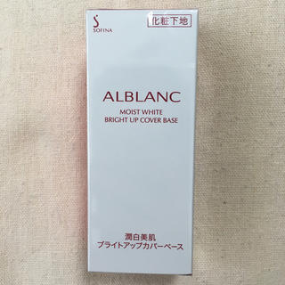 ソフィーナ(SOFINA)のソフィーナ アルブラン 潤白美肌 ブライトアップカバーベース(化粧下地)
