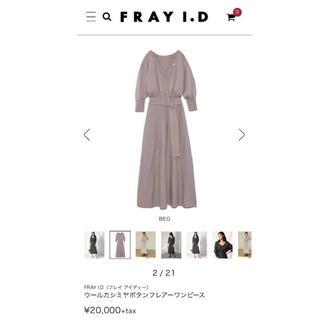 FRAY I.D - frayi.d ワンピース 綺咲愛里さん着用 大人気 売り切れ商品