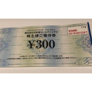 ヨシノヤ(吉野家)の吉野家 株主優待券 300円 1枚 (レストラン/食事券)